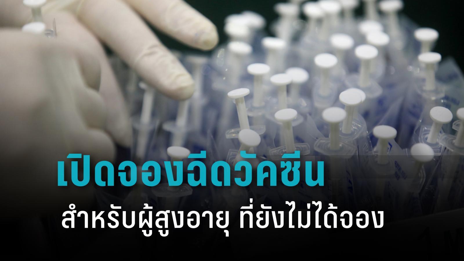 ผู้สูงอายุ จองฉีดวัคซีนโควิด ได้ที่รพ.กว่า 100 แห่ง ทั่วกรุงเทพฯ