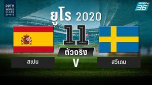 PPTV รายชื่อ 11 ตัวจริง ฟุตบอลยูโร 2020 สเปน พบ สวีเดน 15 มิ.ย. 64