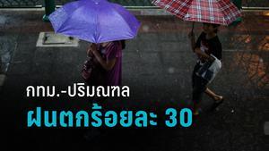 อุตุฯ เตือน กทม.-ปริมณฑล มีฝนตกร้อยละ 30 ของพื้นที่