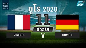 PPTV รายชื่อ 11 ตัวจริง ฟุตบอลยูโร 2020 ฝรั่งเศส พบ เยอรมัน 16 มิ.ย. 64