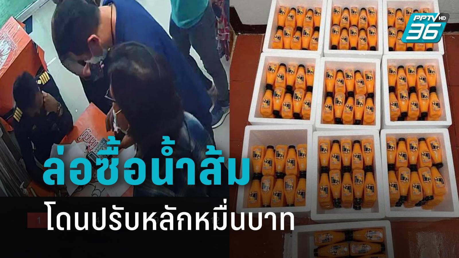 แม่ค้าสุดดีใจ รับออเดอร์น้ำส้ม 500 ขวด กลับโดนล่อซื้อ ถูกจับปรับ 12,000 บาท
