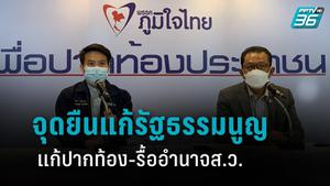 ภูมิใจไทย ดัน แก้รธน. 3 ประเด็น แก้ปากท้อง-ยุทธศาสตร์ชาติ-อำนาจส.ว.