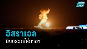 อิสราเอลยิงจรวดใส่กาซา หลังได้นายกฯคนใหม่เพียง 2 วัน