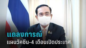 แถลงการณ์นายกรัฐมนตรี  ตั้งเป้า  4 เดือน เปิดประเทศ ลั่นถึงเวลาเสี่ยงร่วมกัน