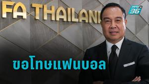 """""""สมยศ"""" ขอโทษแฟนบอล หลังผลงาน """"ทีมชาติไทย"""" ไม่เป็นไปตามเป้า"""