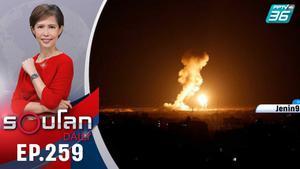 อิสราเอลยิงจรวดใส่กาซา หลังนายกฯคนใหม่สาบานตน  | 16 มิ.ย. 64 | รอบโลก DAILY