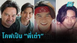 """ฮาได้อีก """"ป๋อ ณัฐวุฒิ"""" อวดภาพอยากโคฟเป็น """"เต๋า สมชาย"""" เล่นใหญ่ จนต้นฉบับยังมาคอมเมนต์"""