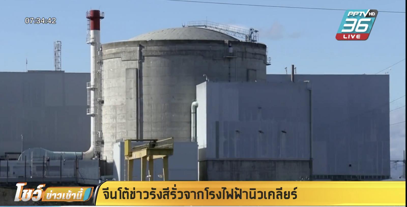 จีนโต้ข่าวรังสีรั่วจากโรงไฟฟ้านิวเคลียร์