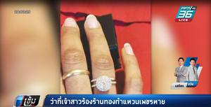 ว่าที่เจ้าสาวแจ้งความ ร้านทองทำแหวนเพชรหาย มูลค่า 1.2 แสน