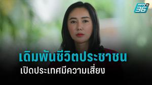 """""""เพื่อไทย"""" ชี้ """"บิ๊กตู่"""" เตรียมเปิดประเทศ คนไทยได้วัคซีน มีประสิทธิภาพครบหรือยัง ?"""