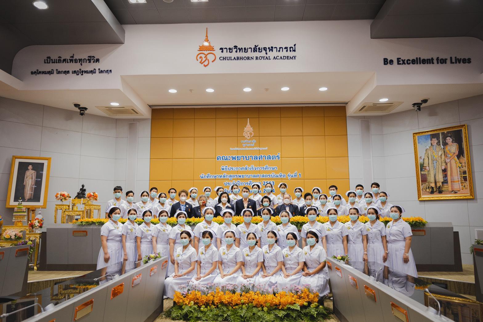 นักศึกษาพยาบาลทุนพระราชทาน รุ่นที่ 1  คณะพยาบาลศาสตร์ ราชวิทยาลัยจุฬาภรณ์ พร้อมปฏิบัติงานสนองพระปณิธาน  สมเด็จเจ้าฟ้าฯ กรมพระศรีสวางควัฒน วรขัตติยราชนารี องค์ประธานราชวิทยาลัยจุฬาภรณ์