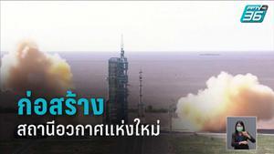 จีนส่ง 3 นักบินอวกาศ สู่ชั้นบรรยากาศ ก่อสร้างสถานีอวกาศแห่งใหม่