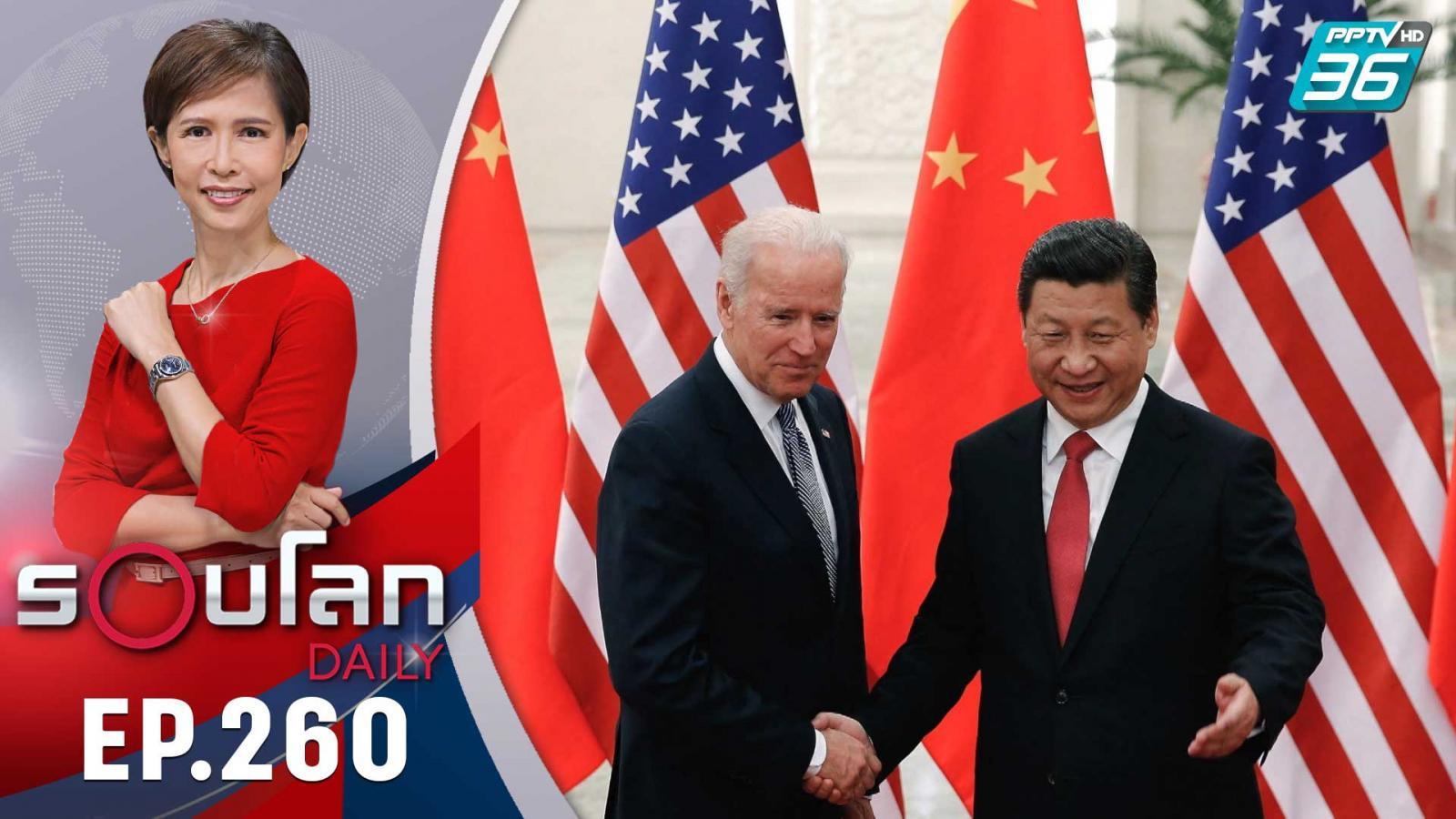 ไบเดนกังขาจีน เกี่ยวกับต้นกำเนิดโควิด-19 | 17 มิ.ย. 64 | รอบโลก DAILY