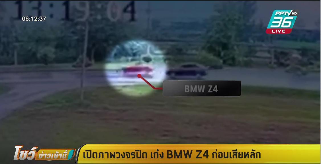 เปิดวงจรปิด บีเอ็ม Z4 แซงรถคันอื่นอย่างเร็ว ก่อนเสียหลัก