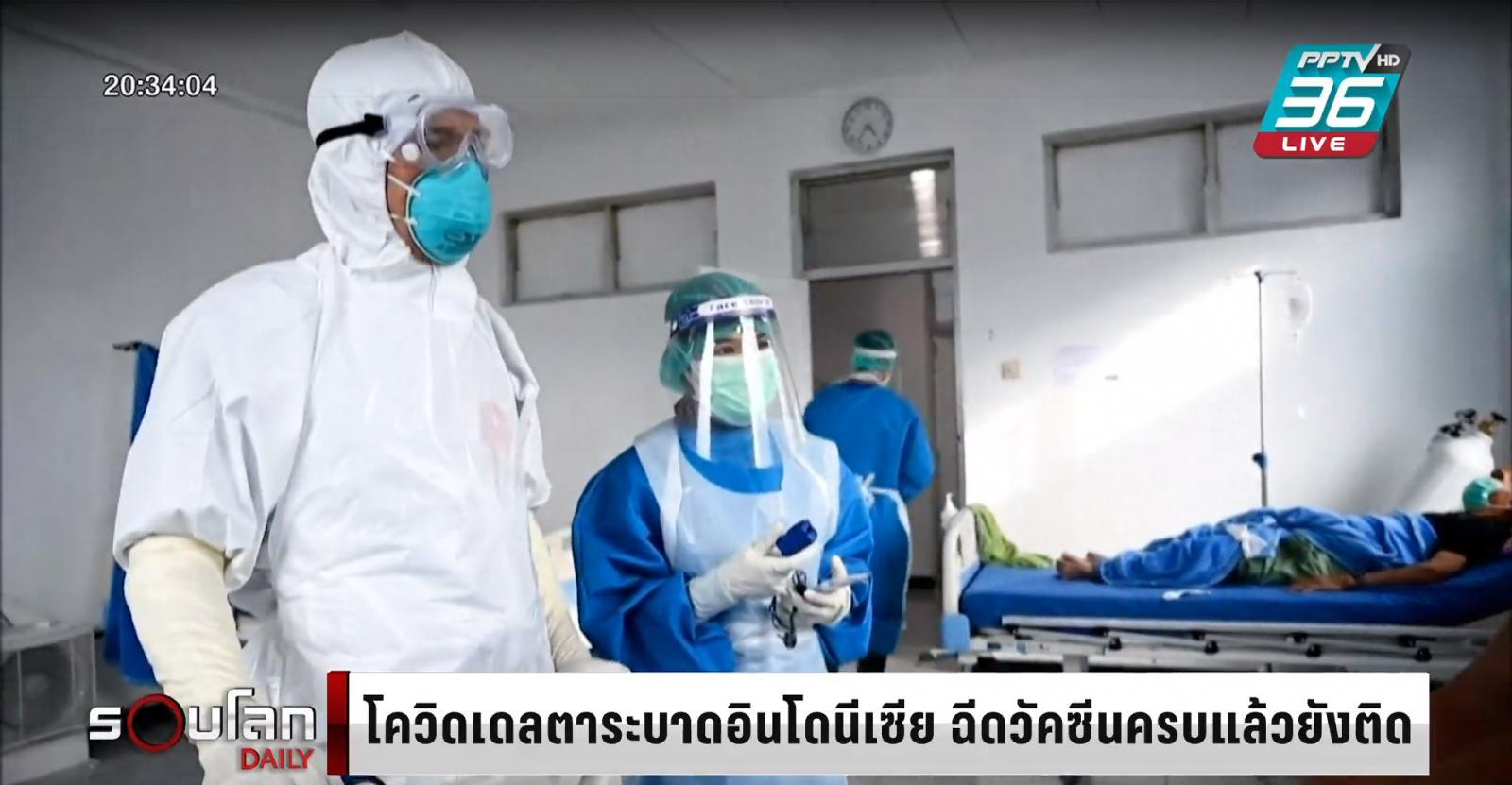 โควิดเดลตา ระบาดอินโดฯ หมอ-พยาบาลติดเชื้อ 350 คน แม้ฉีด ซิโนแวค ครบ 2 เข็ม