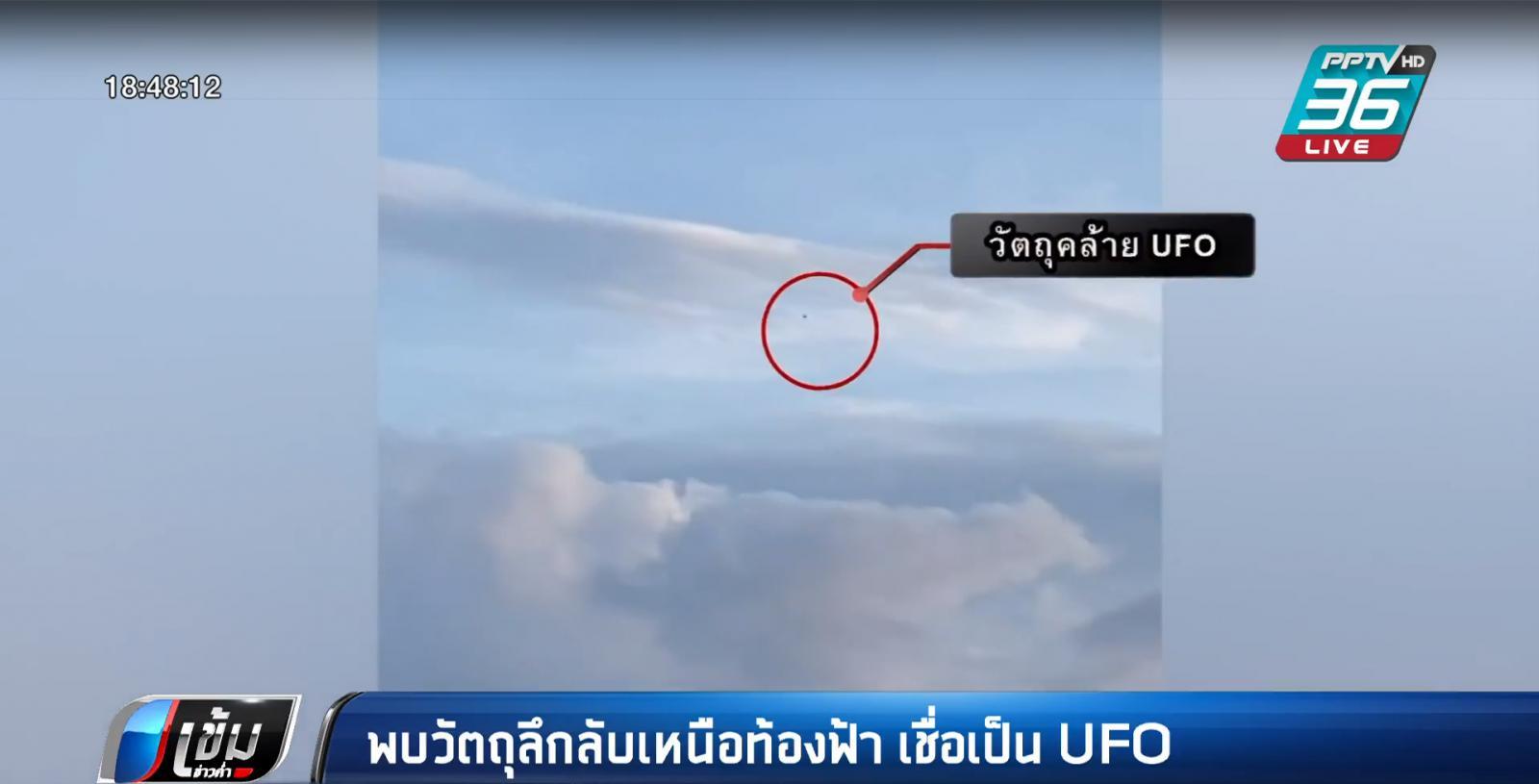 """พบวัตถุลึกลับเหนือท้องฟ้ากระบี่ เชื่อ """"ยูเอฟโอ"""" ผู้เชี่ยวชาญ คาดบอลลูนตรวจอากาศ"""