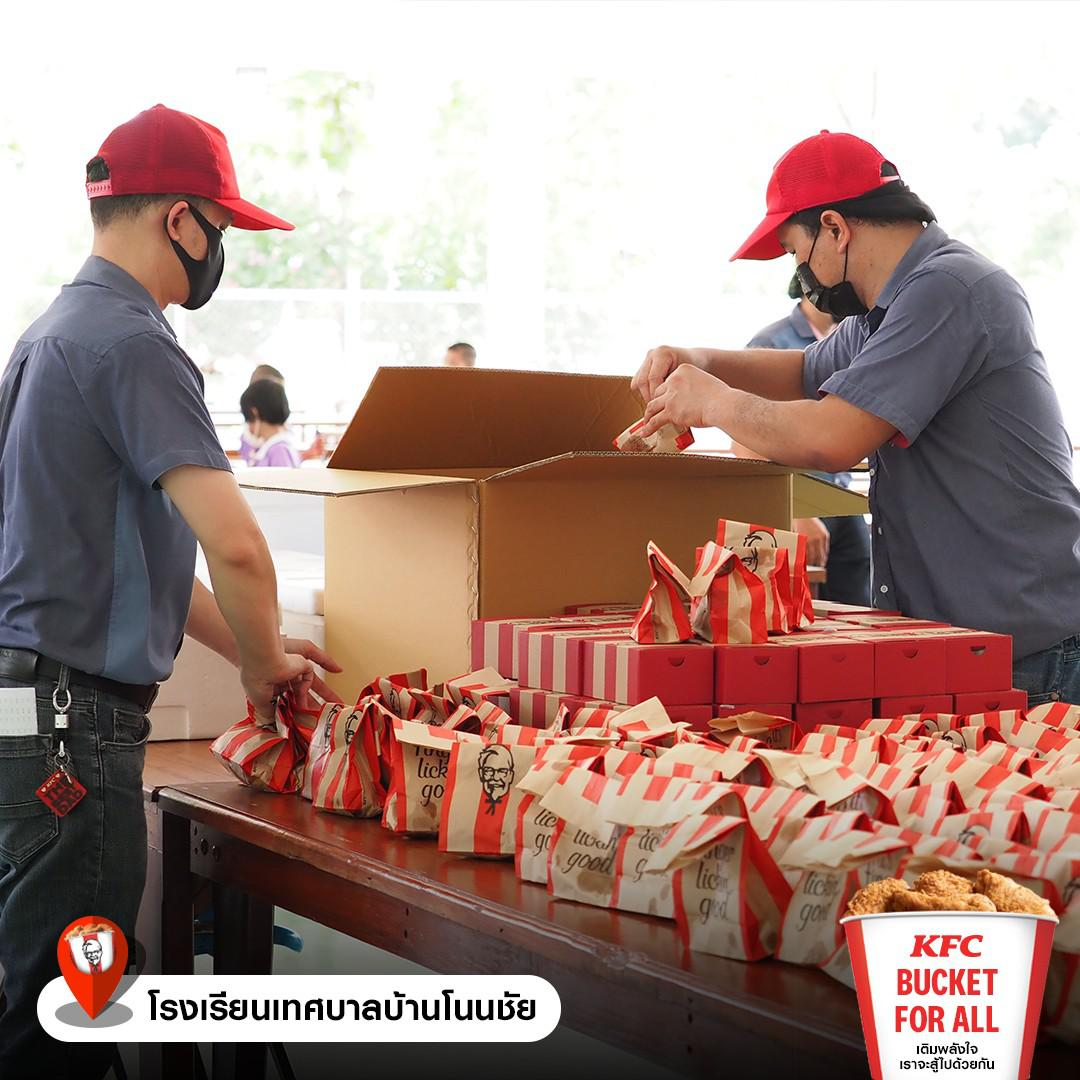เคเอฟซีส่งไก่ทอดให้โรงเรียนบ้านโนนชัย หลังโหวตอาหารกลางวันเป็นไก่ KFC