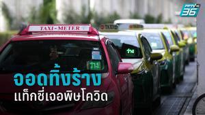 """""""พิษโควิด"""" แท็กซี่นับพันคัน จอดทิ้งไร้คนขับ"""