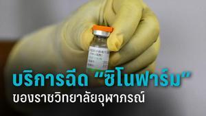 """เครือรพ.เปาโล 5 สาขา เปิดให้บริการฉีดวัคซีน """"ซิโนฟาร์ม""""  ของราชวิทยาลัยจุฬาภรณ์"""