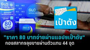 พร้อมขายสลากฯ GLO Official Sellers 44 จุด  ราคา 80 บาท จ่ายเงินผ่านแอปฯเป๋าตัง