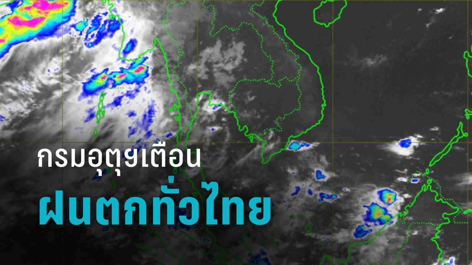 อุตุฯ เผย ฝนตกทั่วไทยร้อยละ 30 ของพื้นที่