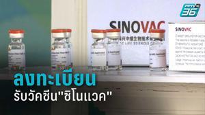 """ชาวสิงคโปร์บางส่วน ลงทะเบียนรับวัคซีนทางเลือก """"ซิโนแวค"""""""