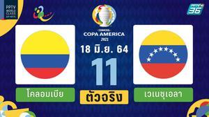 PPTV รายชื่อ11 ตัวจริง โคปา อเมริกา โคลอมเบีย พบ เวเนซูเอลา 18 มิ.ย.64