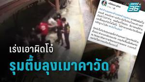 วงจรปิดมัด โจ๋รุมเตะลุงสลบ ในวัดดังเมืองนนท์  ตีกล้องหวังทำลายหลักฐาน