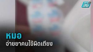 หมอจ่ายยาคนไข้ผิดเตียงเด็กวัย 10 ปี กินยา 14 เม็ด