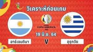 วิเคราะห์บอล !! โคปา อเมริกา 2021 อาร์เจนตินา พบ อุรุกวัย 19 มิ.ย. 64