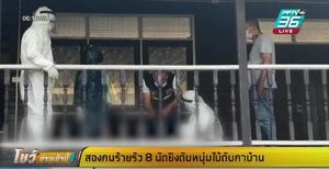 2 คนร้าย รัว 8 นัด ยิงหนุ่มใบ้ ดับคาบ้าน