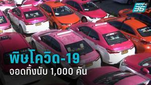แท็กซี่อ่วม เจอพิษโควิด-19 จอดทิ้งนับ 1,000 คัน