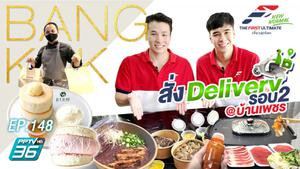 Food Delivery - 2
