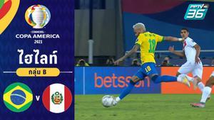 ไฮไลท์ ผลบอล โคปา อเมริกา 2021 | บราซิล 4-0 เปรู | 18 มิ.ย. 64
