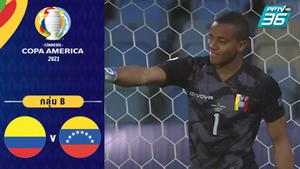 Full Match โคปา อเมริกา 2021 | โคลอมเบีย พบ เวเนซุเอลา | 18 มิ.ย. 64