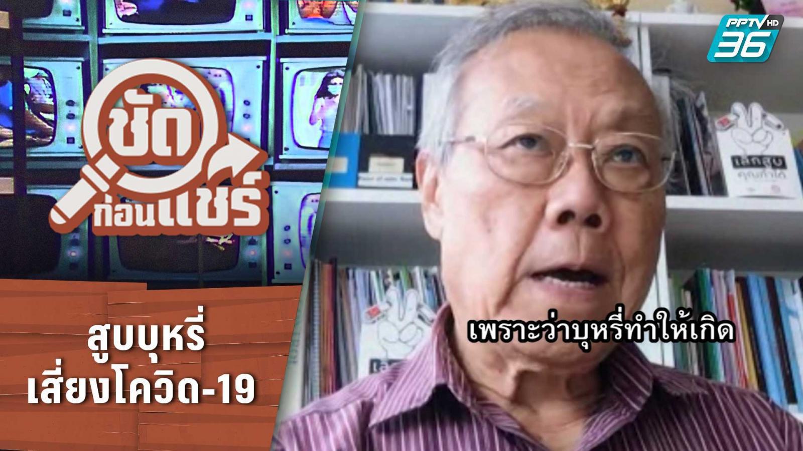 ชัดก่อนแชร์ | สูบบุหรี่เสี่ยงโควิด-19 จริงหรือ? | PPTV HD 36