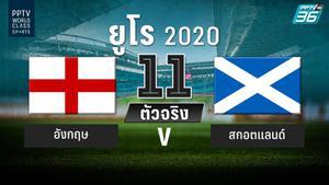 PPTV รายชื่อ 11 ตัวจริง ฟุตบอลยูโร 2020 อังกฤษ พบ สกอตแลนด์ 18 มิ.ย. 64