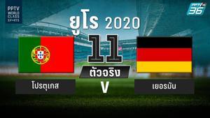 PPTV รายชื่อ 11 ตัวจริง ฟุตบอลยูโร 2020 โปรตุเกส พบ เยอรมัน 19 มิ.ย. 64