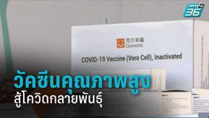 หมอชี้ใช้วัคซีนคุณภาพสูงสู้โควิดกลายพันธุ์