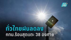 กรมอุตุฯ เผย ทั่วไทยฝนลดลง กรุงเทพฯ ร้อนสุด 38 องศาฯ