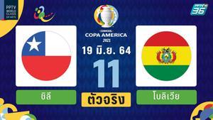 PPTV รายชื่อ 11 ตัวจริง โคปา อเมริกา 2021 ชิลี พบ โบลิเวีย 19 มิ.ย.64