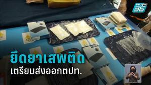 ป.ป.ส.ยึดยาเสพติดซุกพัสดุ เตรียมส่งออกต่างประเทศ