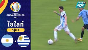 ไฮไลท์ ผลบอล โคปา อเมริกา 2021 | อาร์เจนตินา 1-0 อุรุกวัย | 19 มิ.ย. 64