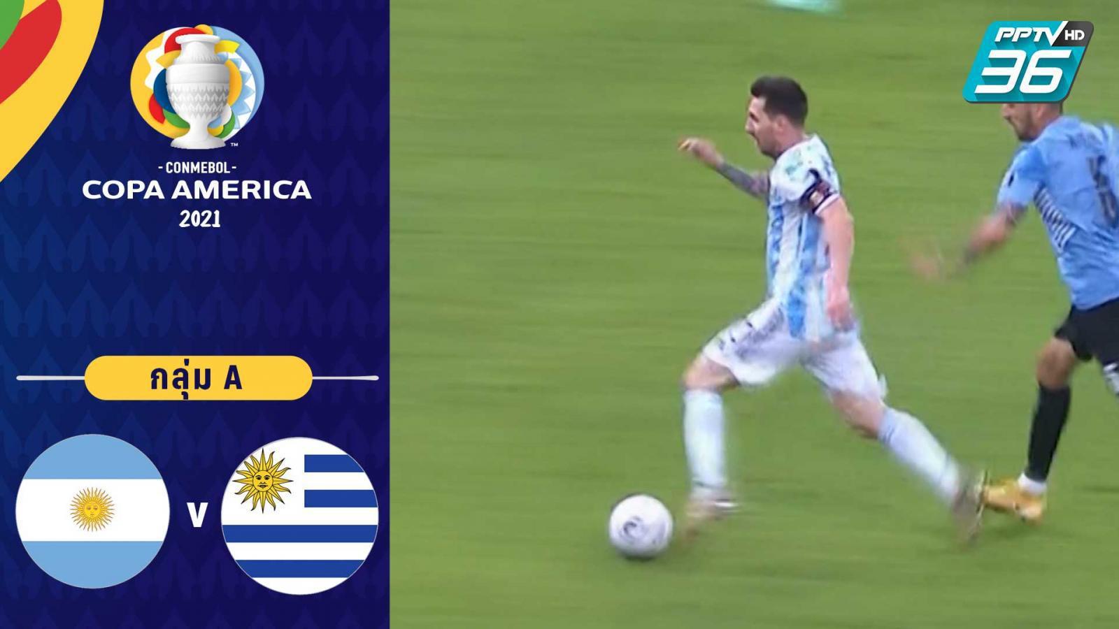 Full Match โคปา อเมริกา 2021 | อาร์เจนตินา พบ อุรุกวัย | 19 มิ.ย. 64