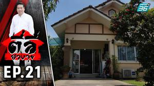 ตี่ลี่ฮวงจุ้ย EP.21 | ตอน ผ่าตัดเพราะนอนกลางบ้าน | PPTV HD 36