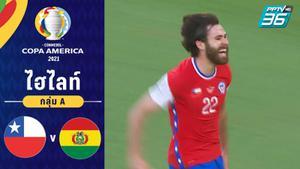 ไฮไลท์ ผลบอล โคปา อเมริกา 2021 | ชิลี 1-0 โบลิเวีย | 19 มิ.ย. 64