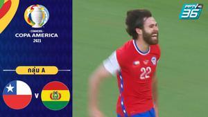Full Match โคปา อเมริกา 2021 | ชิลี พบ โบลิเวีย | 19 มิ.ย. 64