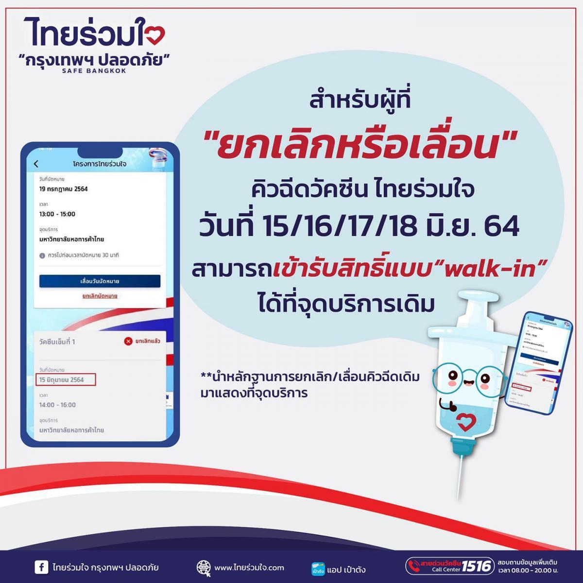 """""""คิวฉีดวัคซีนโควิด-19 ใหม่"""" ผ่านไทยร่วมใจคนที่ถูกเลื่อนตั้งแต่ 15-18 มิ.ย.64"""