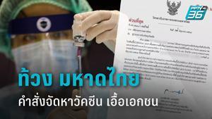 """""""กมธ.ติดตามงบฯ"""" ท้วง คำสั่ง มหาดไทย จัดหาวัคซีนโควิดให้พนักงาน เอื้อ บ.ยักษ์ใหญ่"""