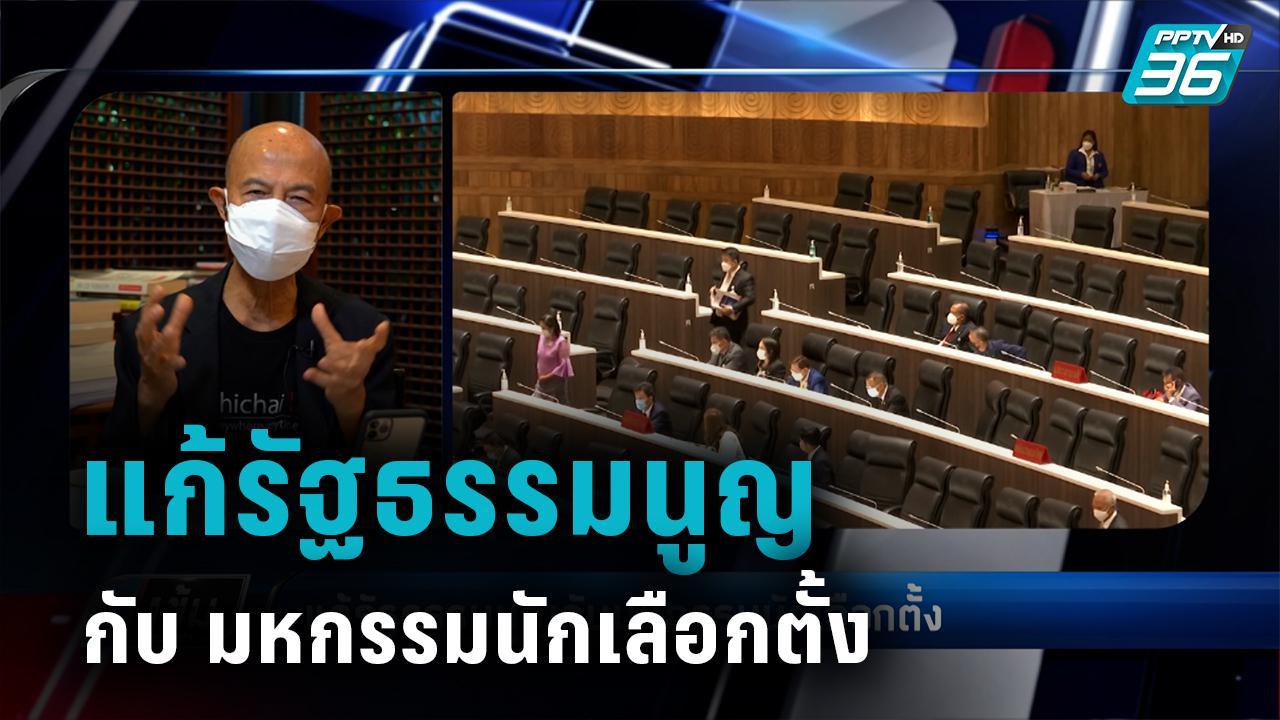 สุทธิชัย หยุ่น : แก้รัฐธรรมนูญกับมหกรรมนักเลือกตั้ง